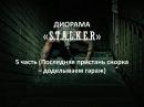 Диорама Сталкер 5 часть Последняя пристань снорка доделываем гараж Diorama Stalker part 5