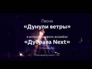 Клип. Дубрава Next и Тюрген Кам - Дунули ветры
