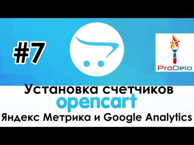 Установка счетчиков Яндекс и Google на Opencart 2 (OcStore 2.1.0.2.1) 7