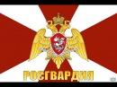 ПЕСНЯ «РОСГВАРДИЯ» - Bài hát Vệ binh Quốc gia Liên Bang Nga