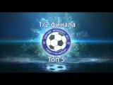 Северная Футбольная Лига | Топ-5 голов 1/2 Финала
