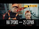 На троих - 1 серия - 2 сезон