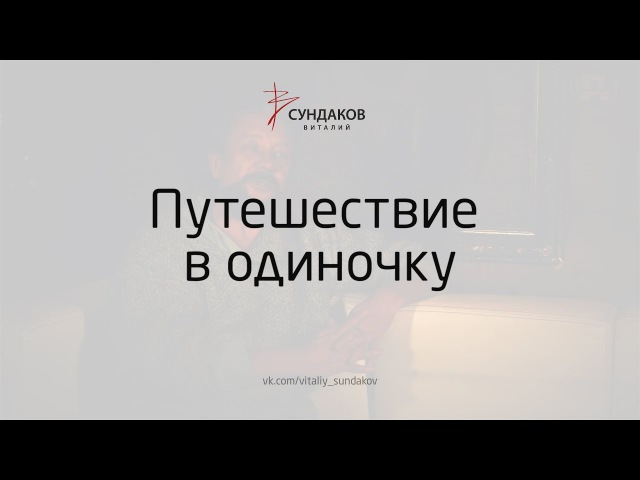 Путешествие в одиночку - Виталий Сундаков