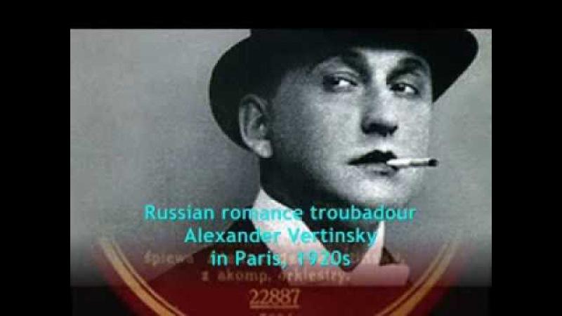Old Russian romance: Aleksander Wertinski - Dorogoi dlinnoyu, 1932