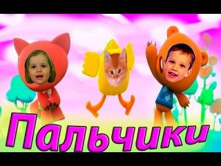 Семья пальчиков Мистер Макс Мисс Кэти песня на русском Ми-ми-мишки песенка для детей новая серия