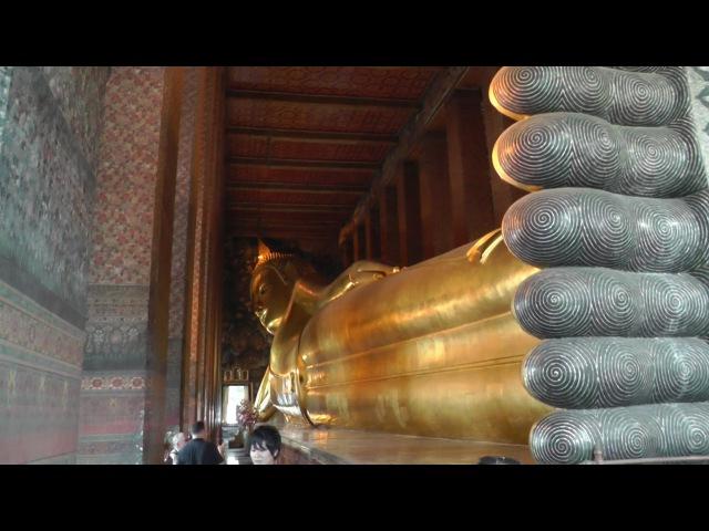 Бангкок за один день (2).Храм лежащего Будды.Wat Pho