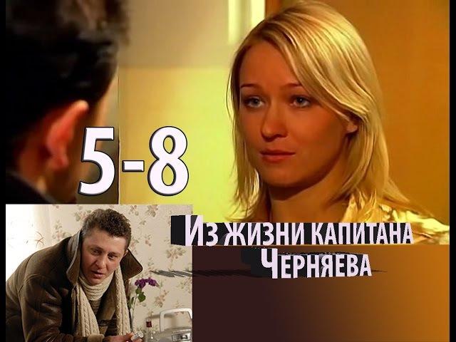 Из жизни капитана Черняева 5-8 серии (2009) HD 720p