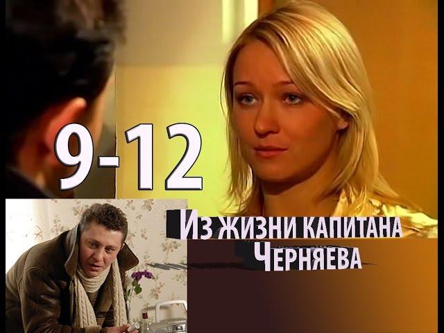 Из жизни капитана Черняева 9-12 серии (2009) HD 720p