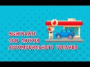 Розыгрыш 100 литров автомобильного топлива - 25.05.2017