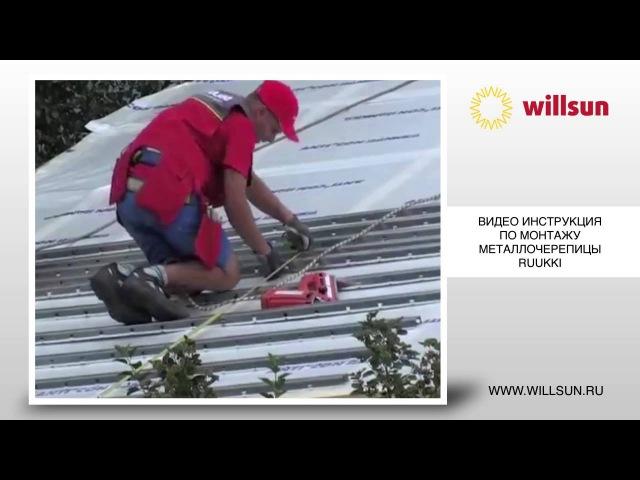 Видео инструкция по монтажу металлочерепицы Ruukki