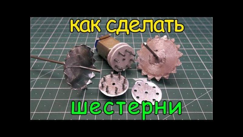 Как сделать шестерни / How to make gears