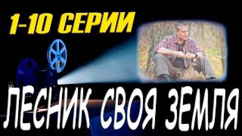 Лесник Своя земля Описание 1 2 3 4 5 6 7 8 9 10 серии wmv