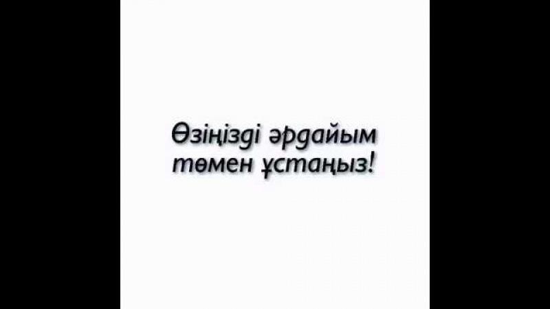 Өзіңізді əрдайым төмен ұстаңыз / Ерлан Ақатаев