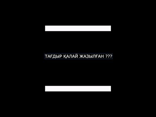 Тағдыр қалай жазылған Ерлан Ақатаев