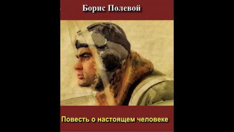 АУДИОКНИГА - Полевой Борис, Повесть о настоящем человеке