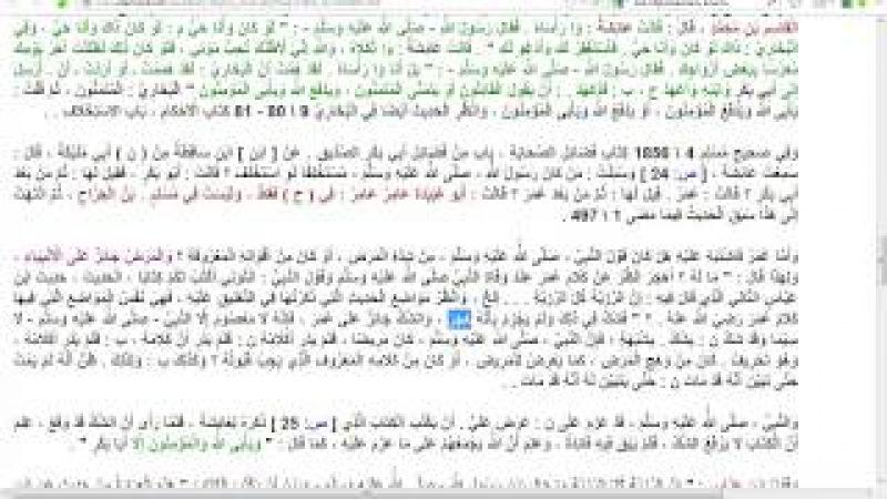 Умар сказал пророк (саас) бредит