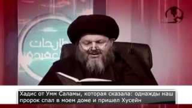 Достоверный суннитский хадис пророк (саас) оплакивал Хусейна (а.с.) еще при жизни.