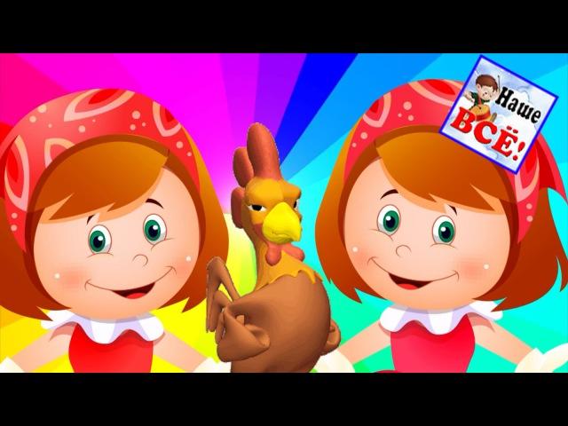 Петя петушок золотой гребешок Песенка потешка видео для детей Rooster cartoon Наше всё