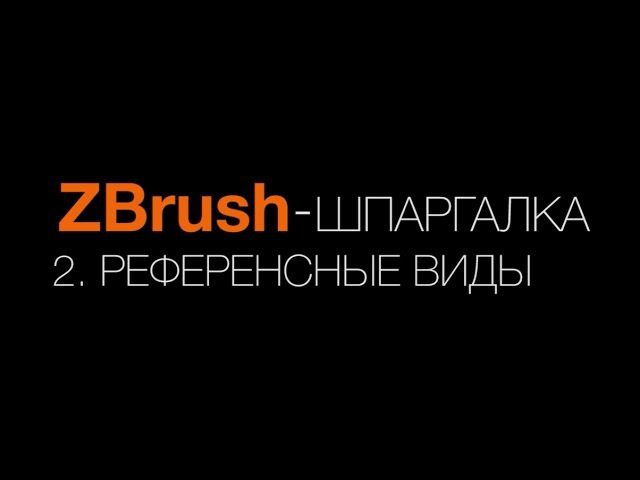 ZBrush шпаргалка: 2. Reference view