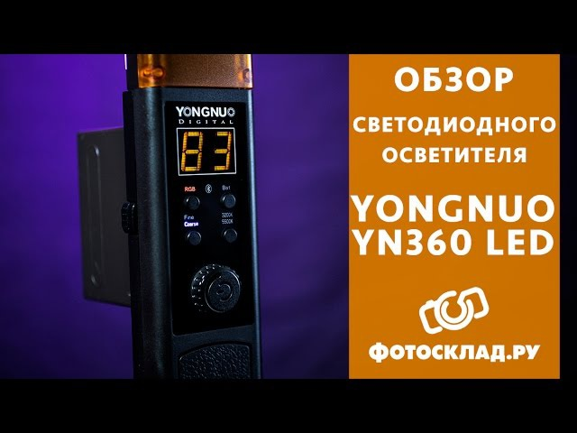 Обзор cветодиодного осветителя Yongnuo YN360 LED