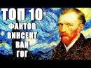 Топ 10 Фактов Винсент Ван Гог