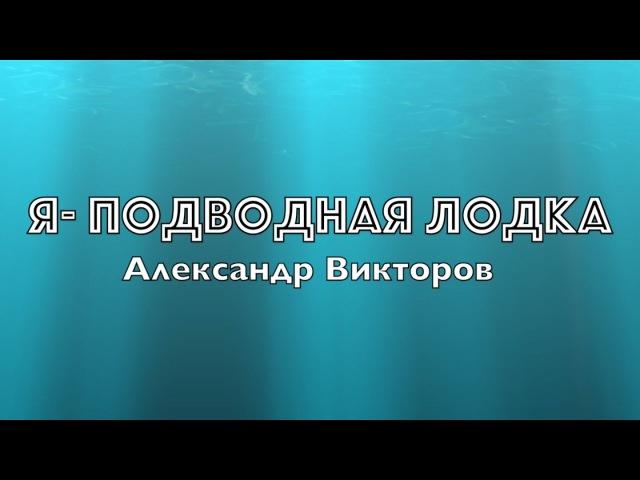 Я Подводная Лодка Александр Викторов Автономка 3