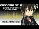 Sword Art Online OP 1 Crossing Field LiSA RUS song cover