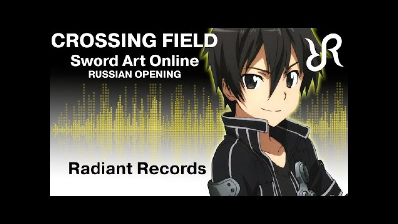 Sword Art Online (OP 1) [Crossing Field] LiSA RUS song cover
