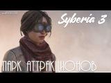 Let`sPlay Syberia 3  ❋11❋ Прогулка по парку в поисках ключей