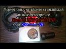 Прошивка Хiaomi Уi 1080p car wifi dvr. Смена языка