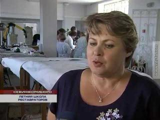 02 09 2016 В Севастополе специалисты из Эрмитажа проводят семинар для реставраторов