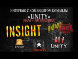 Абсолютное превосходство-7. Интервью с Insight (UNITY / Navi HellRaisers)