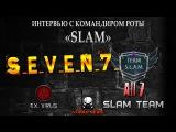 Абсолютное превосходство-7. Интервью с S_e_V_e_N_7_ (SLAM Team / ex. VIRUS)