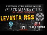 Абсолютное превосходство-7. Интервью с Levanta_NSS Black Mamba Club / NSS