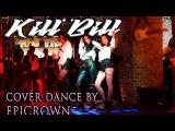 EPICROWN BROWN EYED GIRLS (