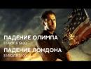 АНОНС «Падение Олимпа» и «Падение Лондона»