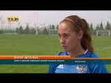 Российская сборная (U-17) тренируется в Тирасполе. В сборной две представительницы Апшеронского района (Краснодарский край)