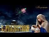 Любаша и Андрей GRIZZ-LEE - Рождественская песня