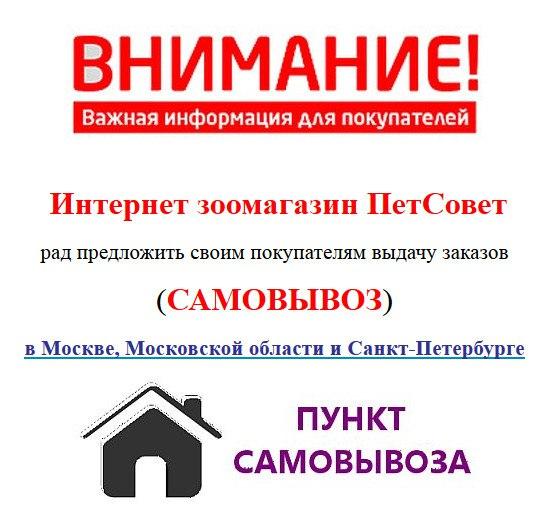 ПетСовет - зоотовары с доставкой по России, акции, скидки PiCHuWoCyrQ