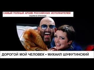 Дорогой мой человек Михаил Шуфутинский