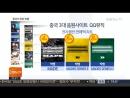 170603 연합뉴스TV 중국서 한류 '부활' 주요 음원사이트에 빅뱅cut