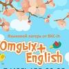 """Детский лагерь """"Отдых+English"""" от BKC-ih"""