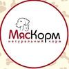 МясКорм-мясо для собак, лакомства, рога оленя!