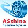 ASshina. Продажа б/у шин из Германии без пробега