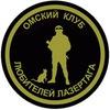 Омский Клуб Любителей Лазертага
