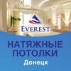 Натяжные потолки Everest, Донецк