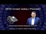 НАТО готовит войну с Россией Комментарии Евгения Федорова 18.07.17