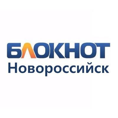 Блокнот Новоросиийский