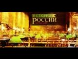 История России. Лекции. Михаил Васильевич Ломоносов (2008)