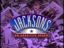 Джексоны Американская мечта 3 и 4 серия
